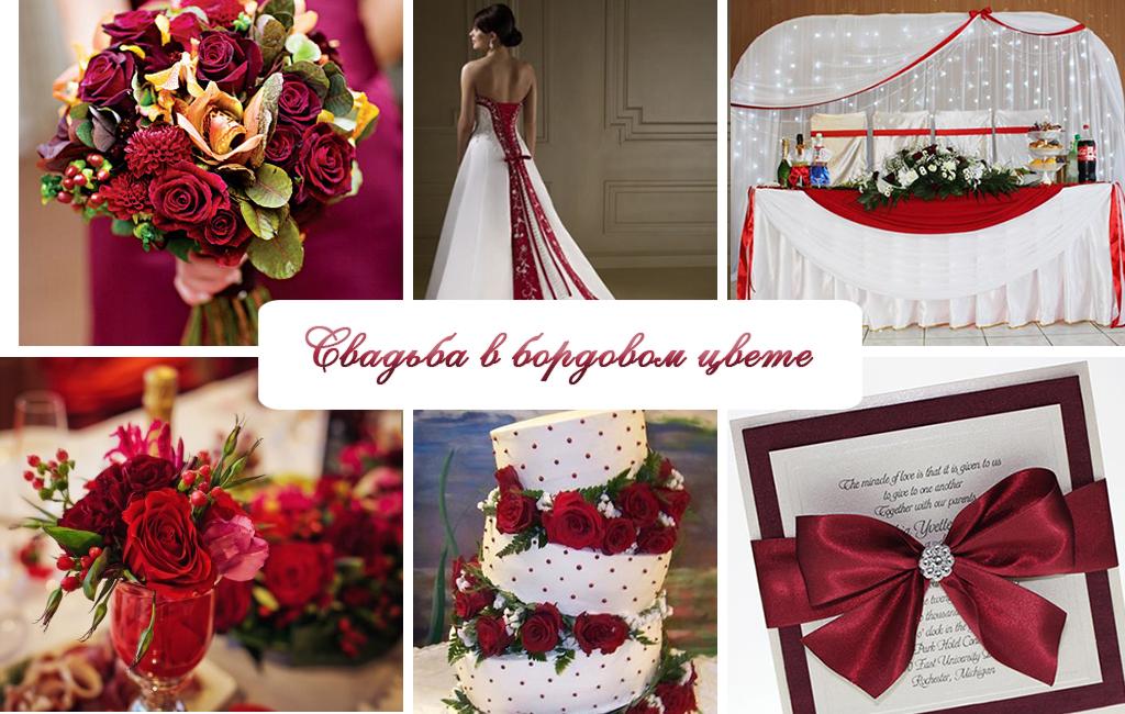цвета свадьбы 5678