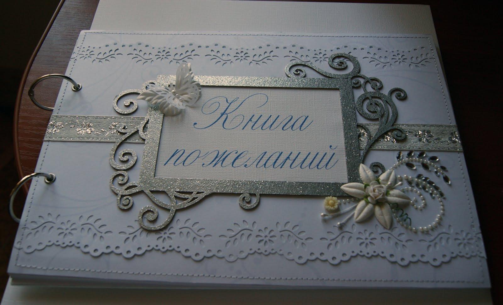Альбом для пожеланий на свадьбу мастер класс