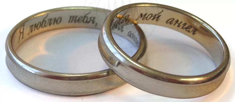 кольца обручальные 1237889